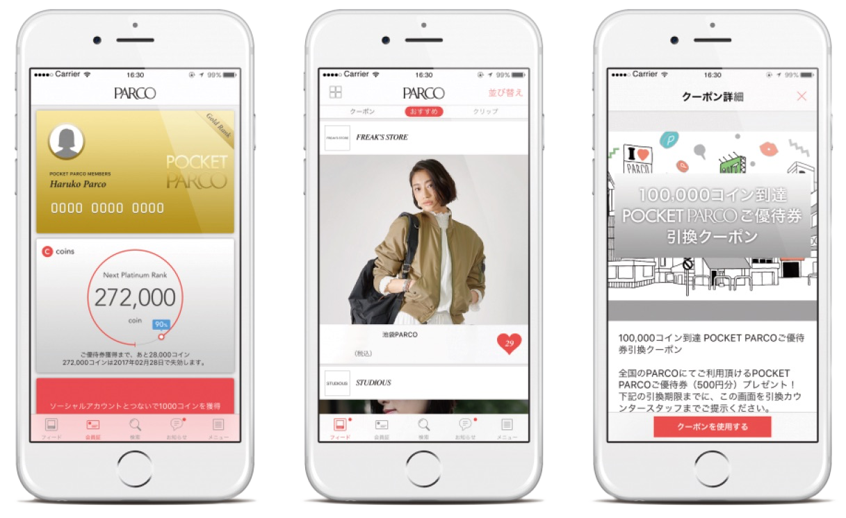 「POCKET PARCO」の画面イメージ。情報のリコメンドには人工知能も採用。